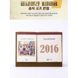 Reply / Answer Me 1988 - 2016 Desktop Calendar