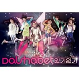 DAL★SHABET - Have, Don't Have