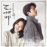 OST - GOBLIN (Guardian) : THE LONELY AND GREAT GOD (Pack 1)
