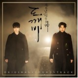 OST - GOBLIN (Guardian) : THE LONELY AND GREAT GOD (Pack 2)