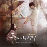 OST - THE LEGEND OF THE BLUE SEA