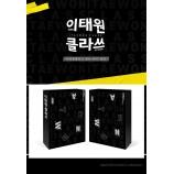 OST - ITAEWON CLASS (이태원 클라쓰)