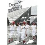 Crayon Pop - 어이 (UH-EE)
