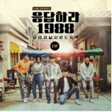 OST - Reply / Answer Me 1988 (Vol. 1)