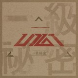 UP10TION - 一級秘密 (Top Secret)