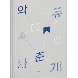 Akdong Musician - 사춘기 상 (思春記上)