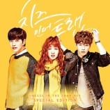 OST - Cheese In The Trap