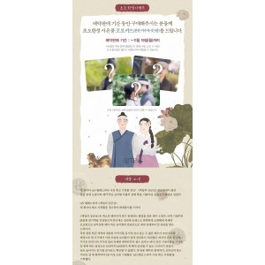 "EXO DO Drama ""100 Days My Prince"" Goods - Photo Essay"