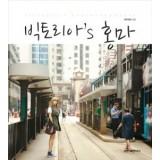 Victoria [F(x)]  - Travel Essays (HongKong & Macau)