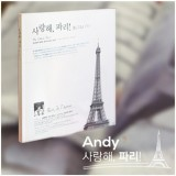 Andy (SHINHWA) - Photo Album : Ma Chere Paris