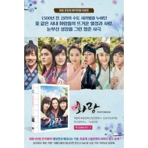 HWARANG (The Poet Warrior Youth) Photobook