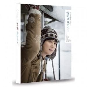 SHIN HYESUNG (SHINHWA) - Sapporo Story Photo Essay Book